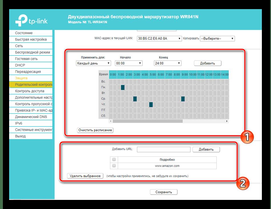 Распорядок работы родительского контроля роутера TP-Link TL-WR841N