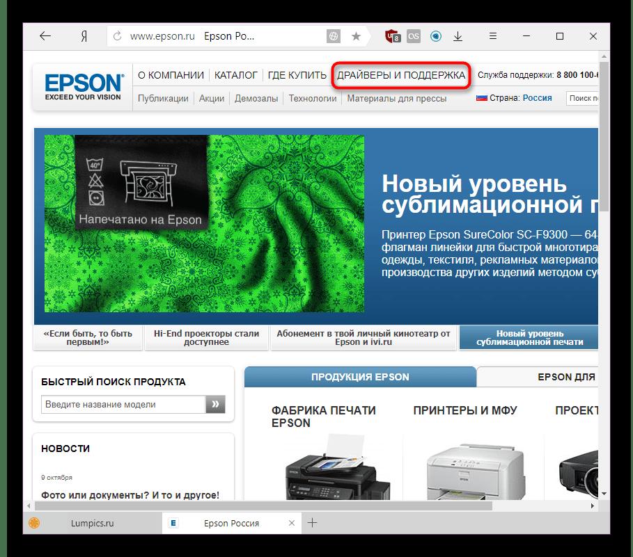 Раздел с драйверами на официальном сайте Epson