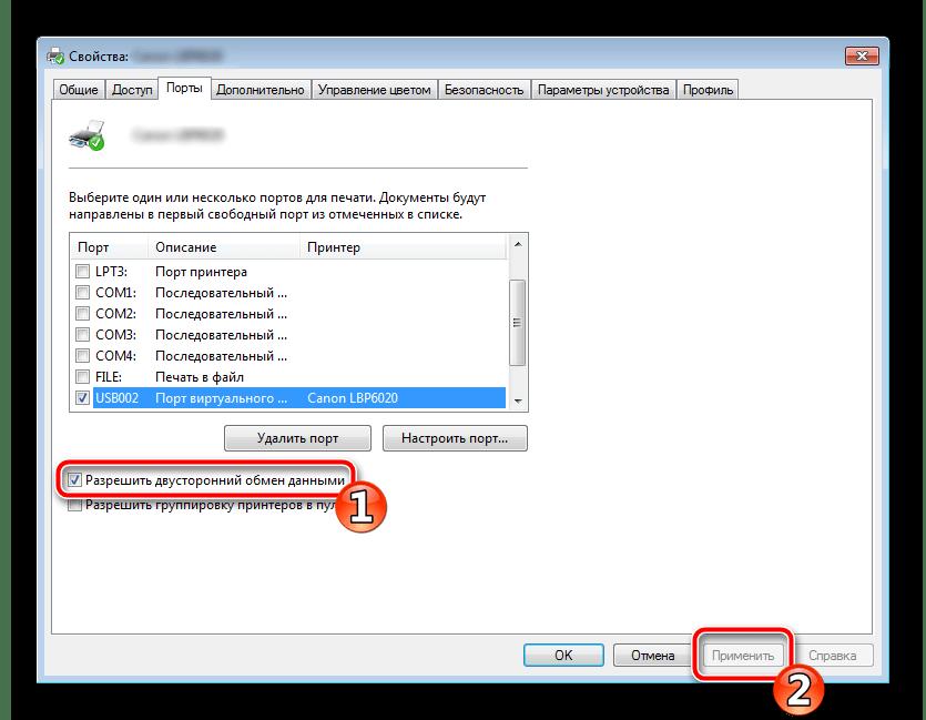 Разрешить обмен данными в свойствах принтера Windows 7