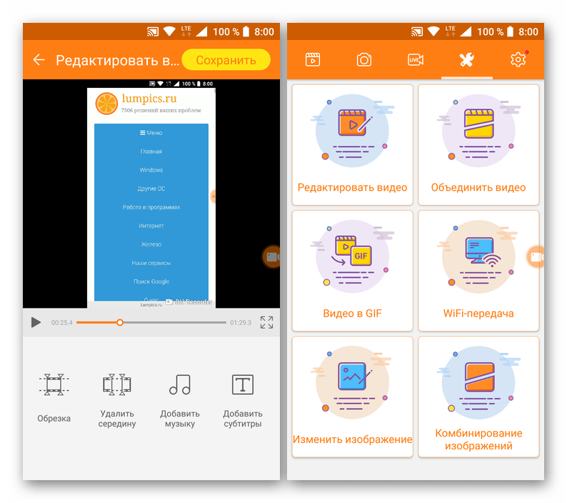 Редактирование видео и обработка изображений в приложении DU Recorder для Android