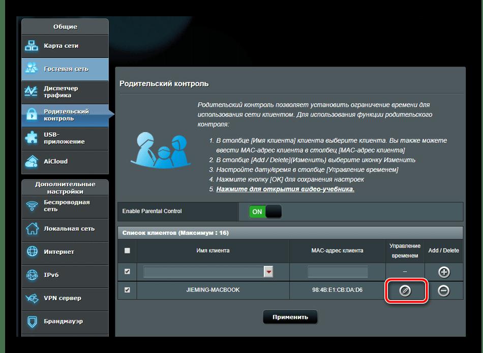 Редактировать запись в настройках родительского контроля роутера ASUS RT-N66U