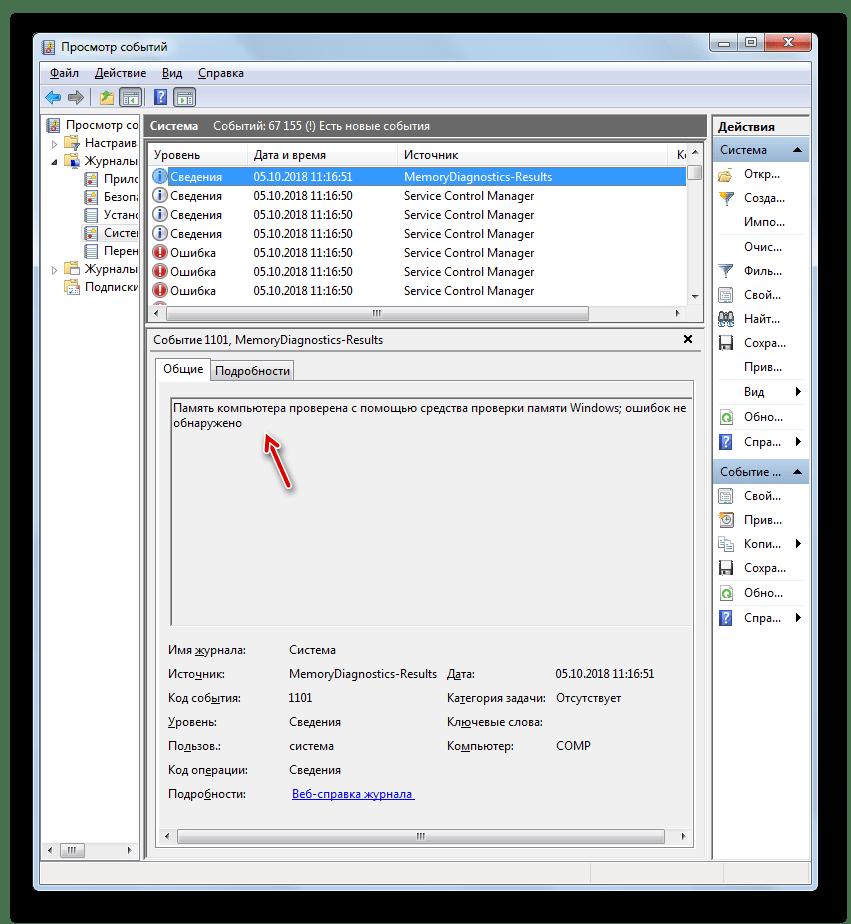 Результат проверки оперативной памяти в окне утилиты Просмотр событий в Windows 7