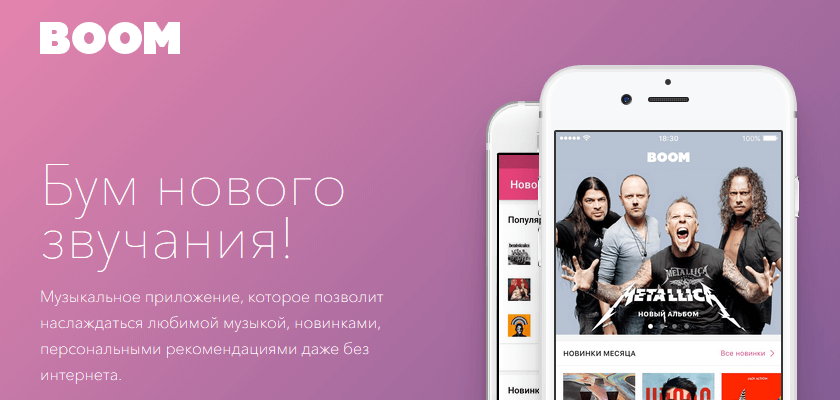 Скачать Boom Музыкальный плеер для Вконтакте