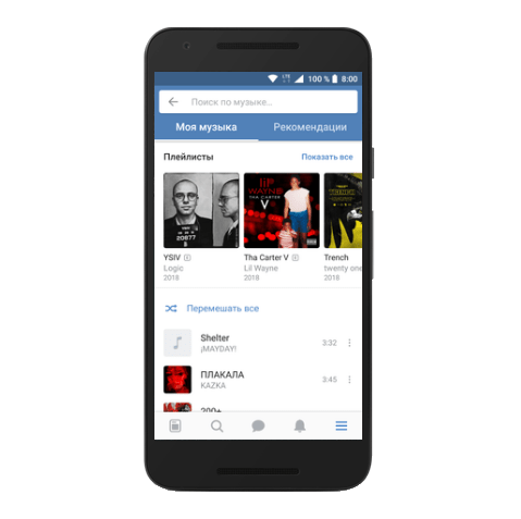 Скачать музыку из ВКонтакте на Android