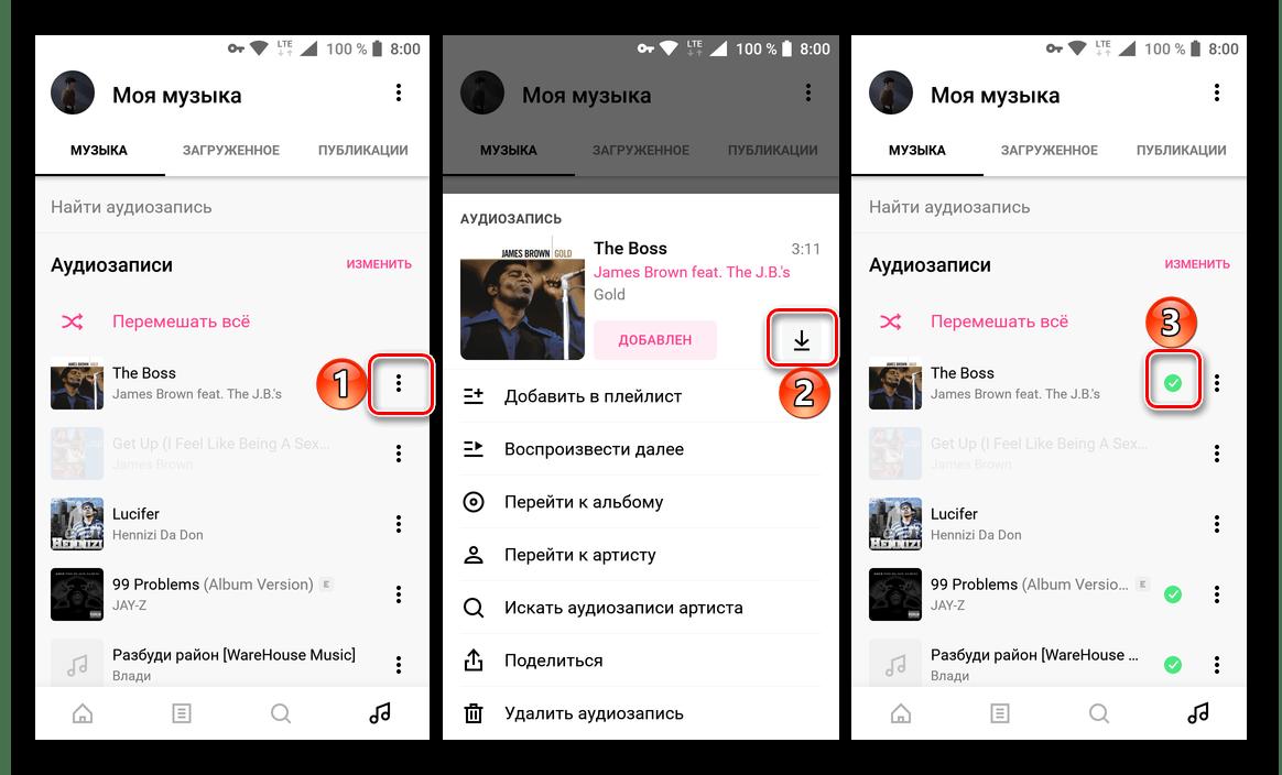 Скачать свою музыку в приложении BOOM для ВКонтакте