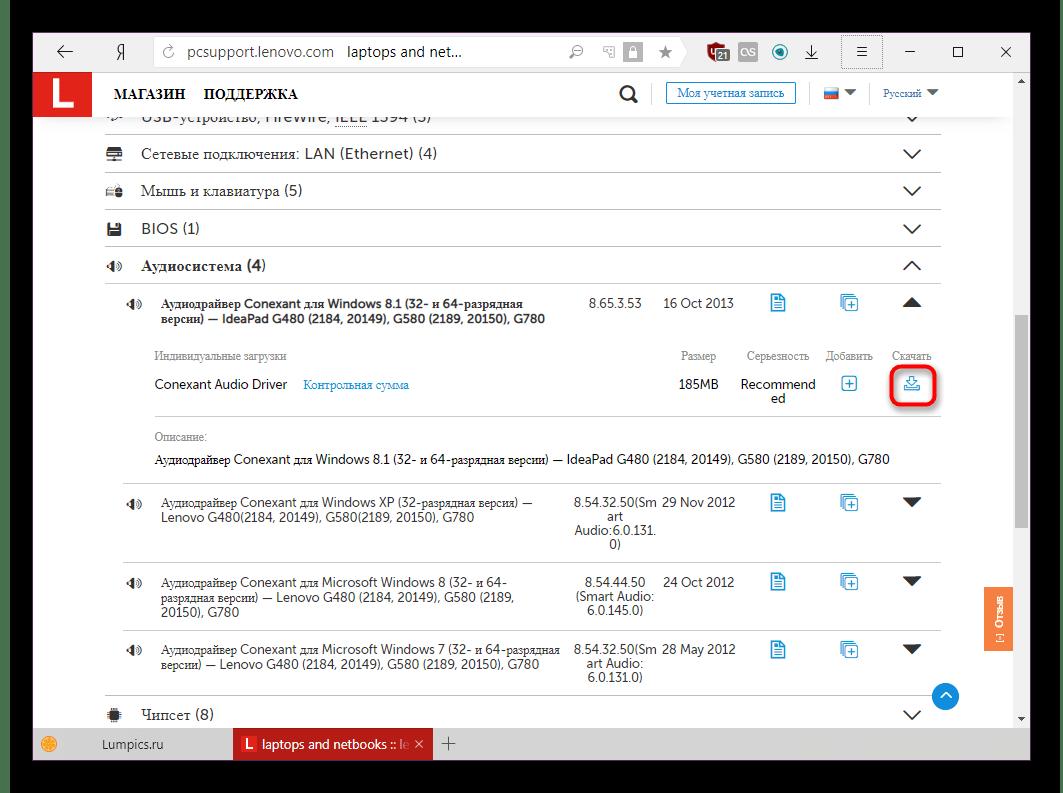 Скачивание драйверов к G780 на сайте Lenovo