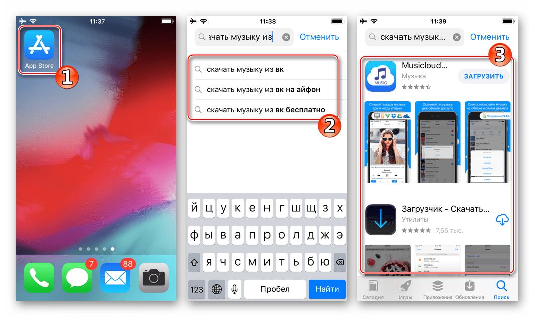 Скачивание музыки из ВКонтакте в iPhone - найти приложение-загрузчик в Apple AppStore