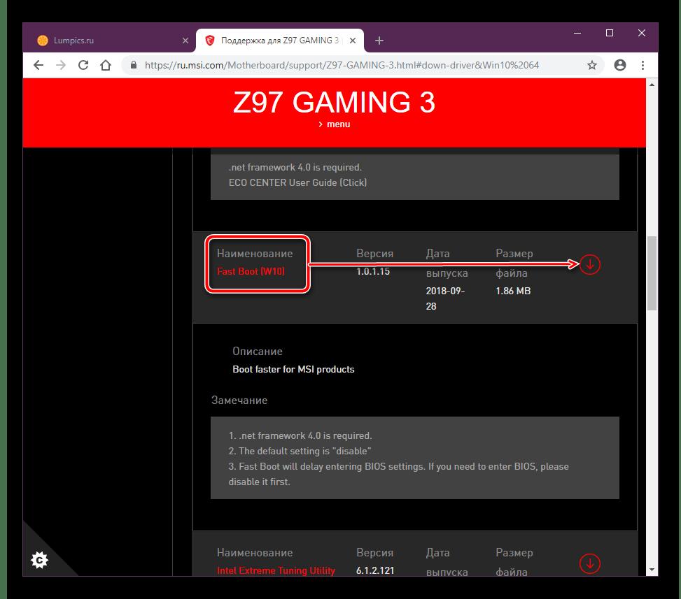 Скачивание утилиты MSI Fast Boot с официального сайта