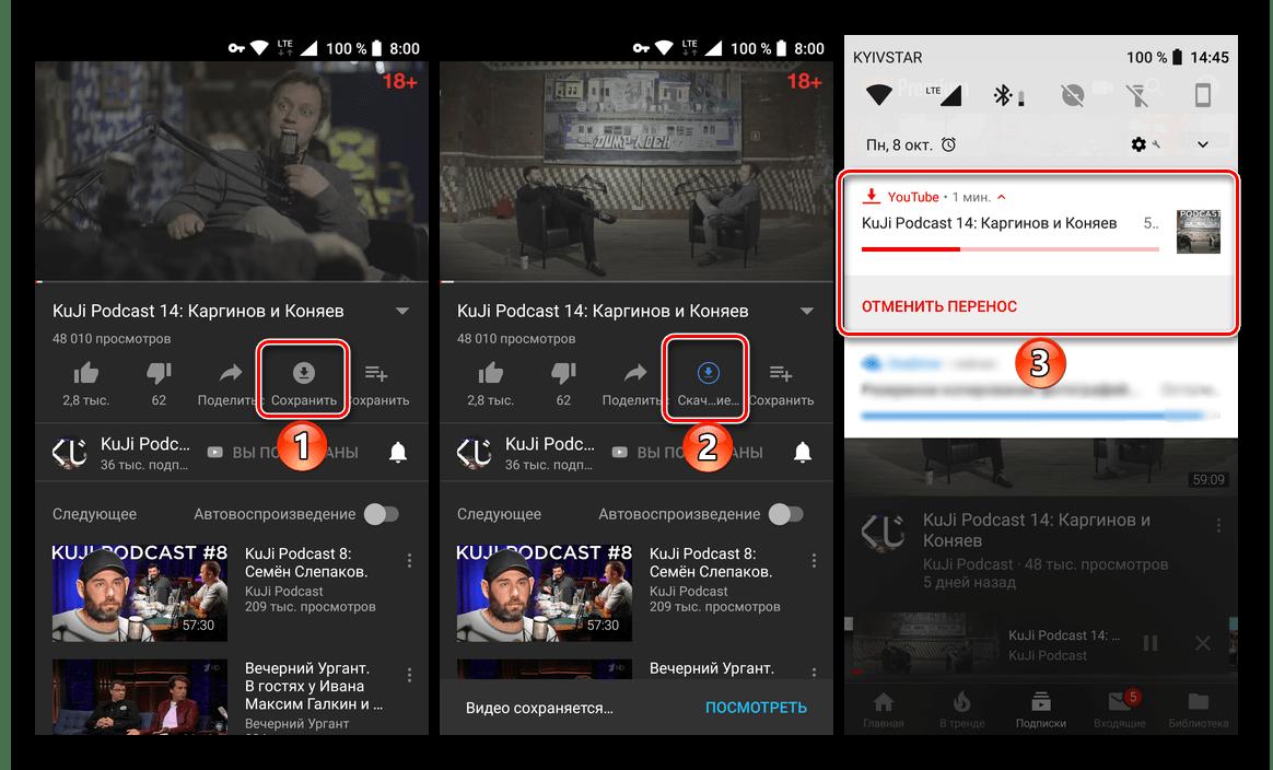 Скачивание видеоролика в мобильном приложении YouTube для Android