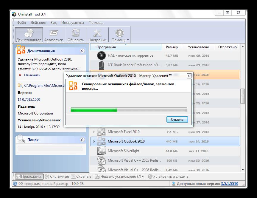 Сканирование на предмет наличия остаточных элементов программы Microsoft Outlook в Uninstall Tool