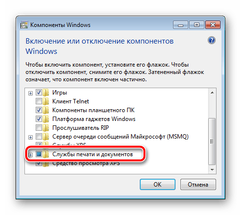 Службы печати и документов в Windows 7