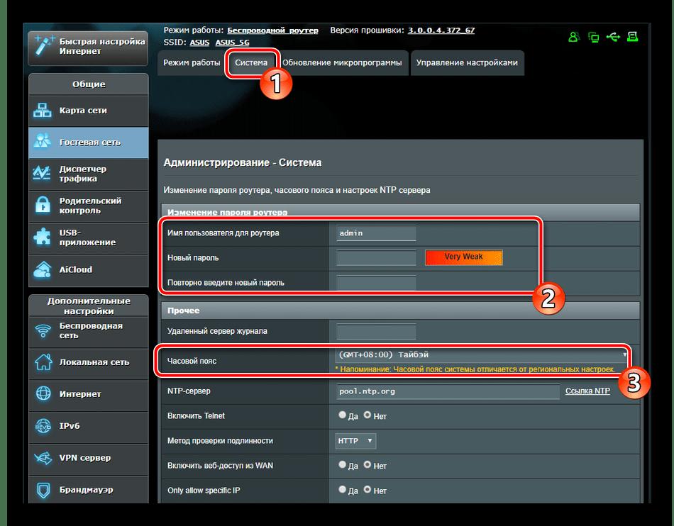 Смена часового пояса и пароля пользователя роутера ASUS RT-N66U