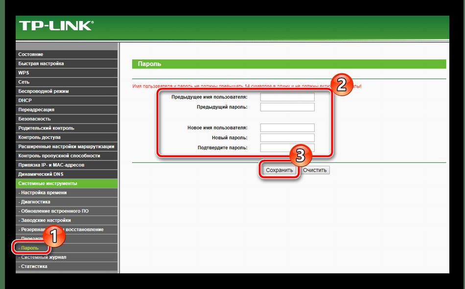 Смена пароля на роутере TP-Link TL-MR3420