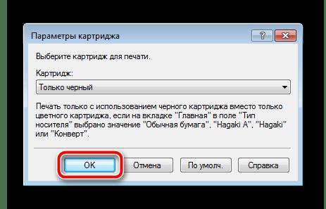 Сохранение изменений картриджа для принтера