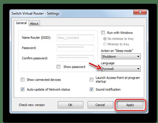 Сохранение языковых параметров в настройках программы Switch Virtual Router в Windows 7