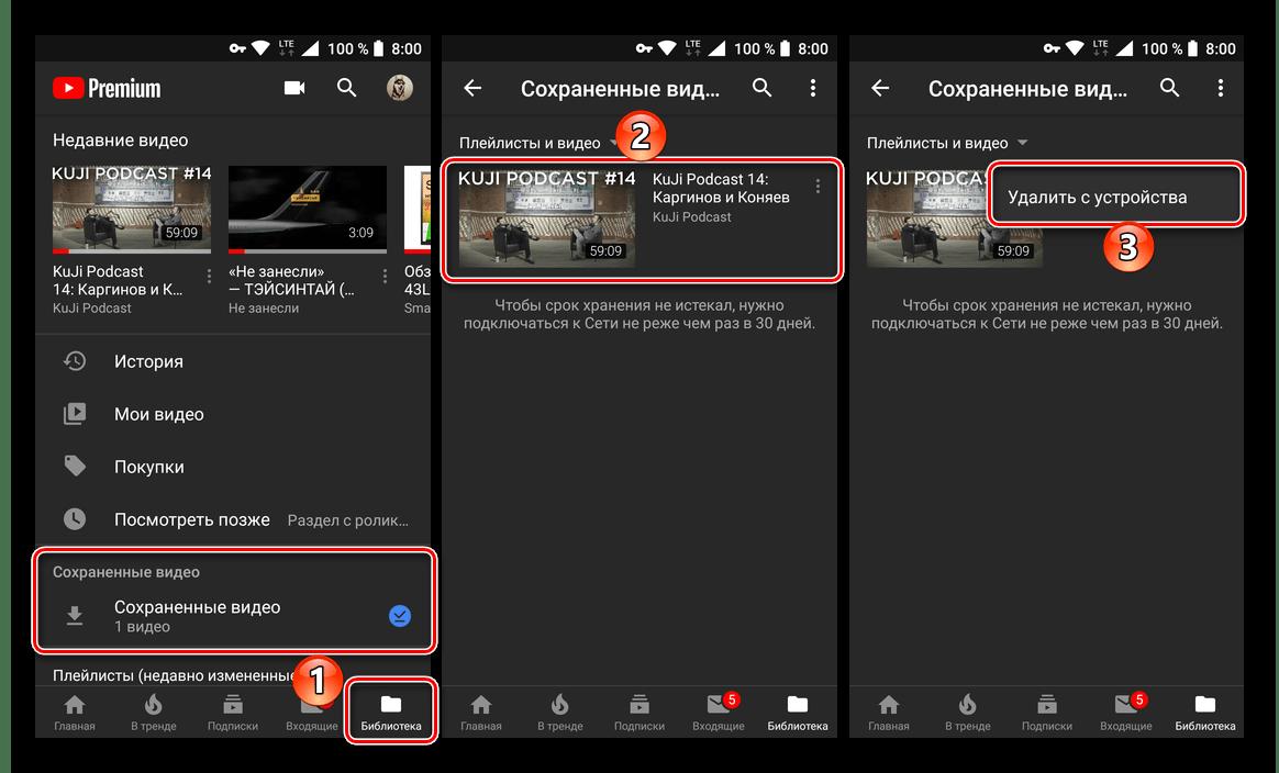 Сохраненное видео находится в библиотеке в мобильном приложении YouTube для Android