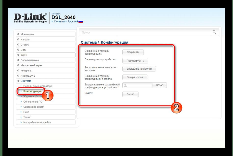 Сохранить настройки роутера D-Link DSL-2640U