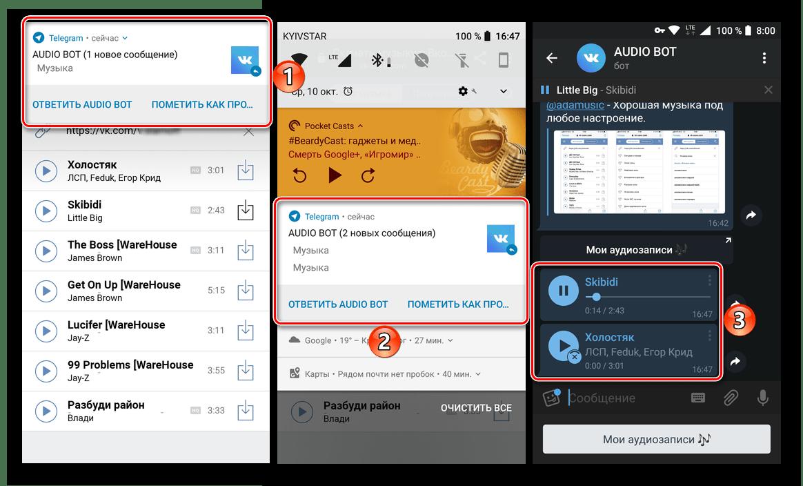 Сообщение о скачивании трека через бота из ВКонтакте в приложении Telegram