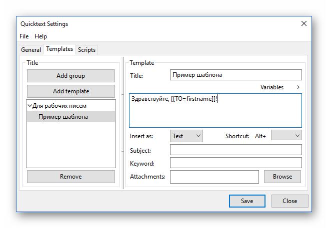 Создание шаблона письма с помощью дополнения Quicktext в Mozilla Thunderbird