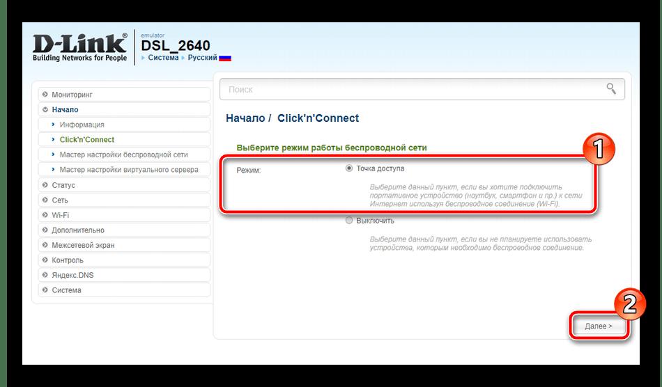 Создание точки доступа в быстрой настройке роутера D-Link DSL-2640U