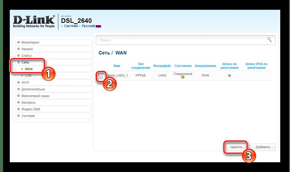 Создать WAN-соединение вручную на роутере D-Link DSL-2640U