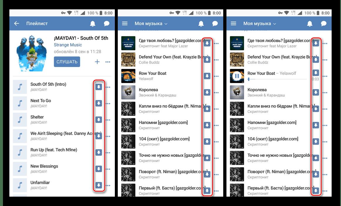 Список аудиозаписей и начало их скачивания в приложении ВКонтакте через браузер Mozilla Firefox для Android
