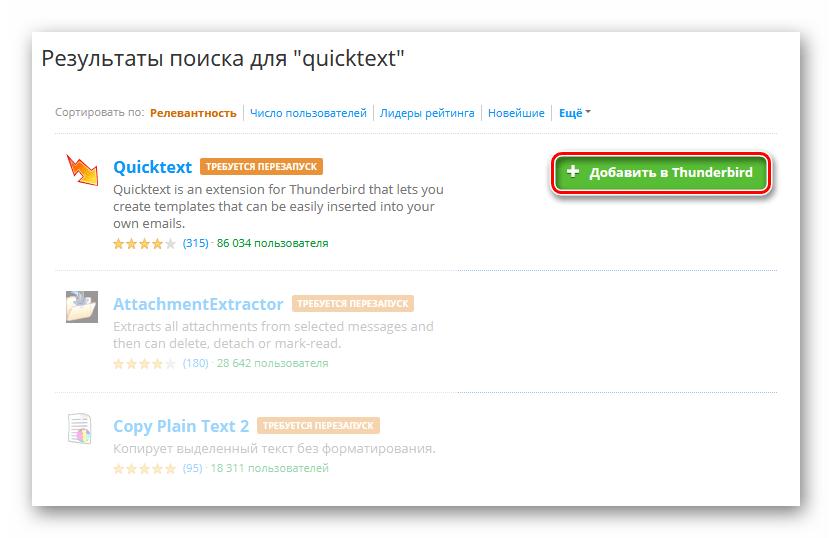 Список результатов поиска в каталоге дополнений Mozilla Thunderbird