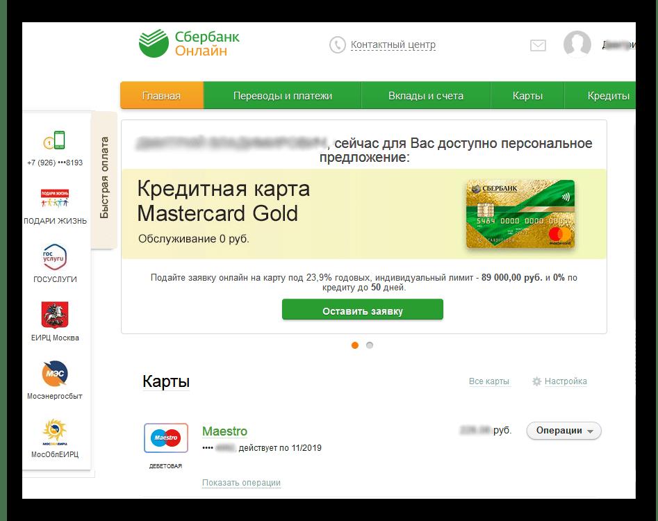Страница Сбербанк Онлайн на сайте Сбербанка