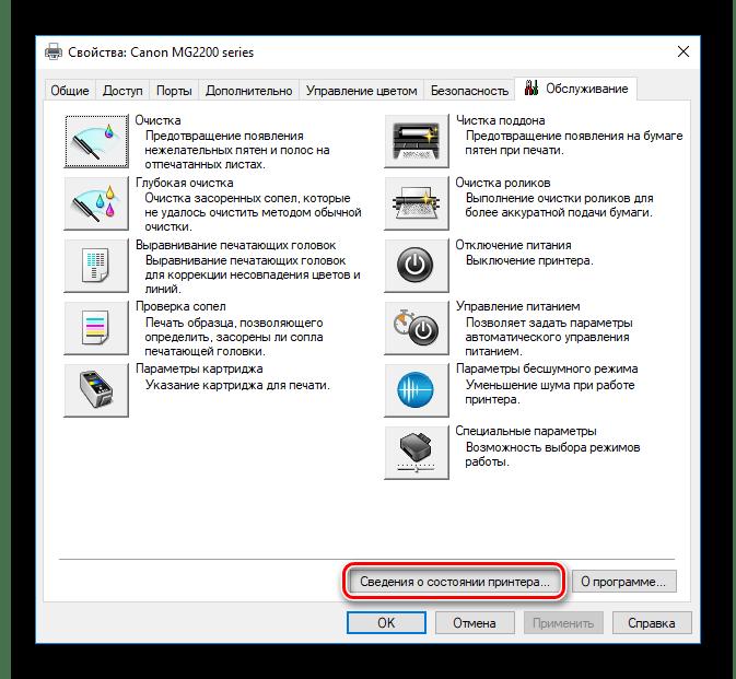 Сведения о состоянии принтера Canon MG2440