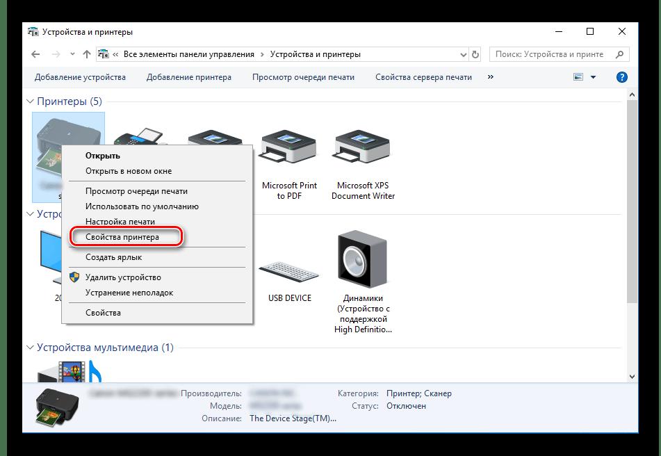 Свойства печати в операционной системе Windows 10