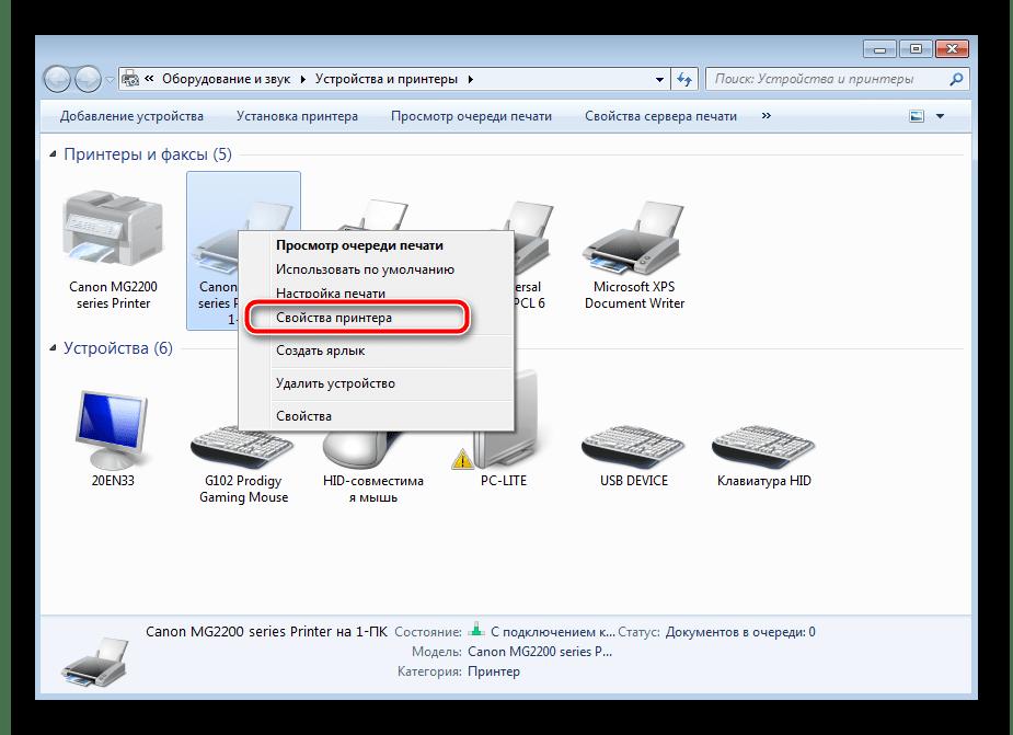 Свойства печати в устройствах и принтерах Windows 7
