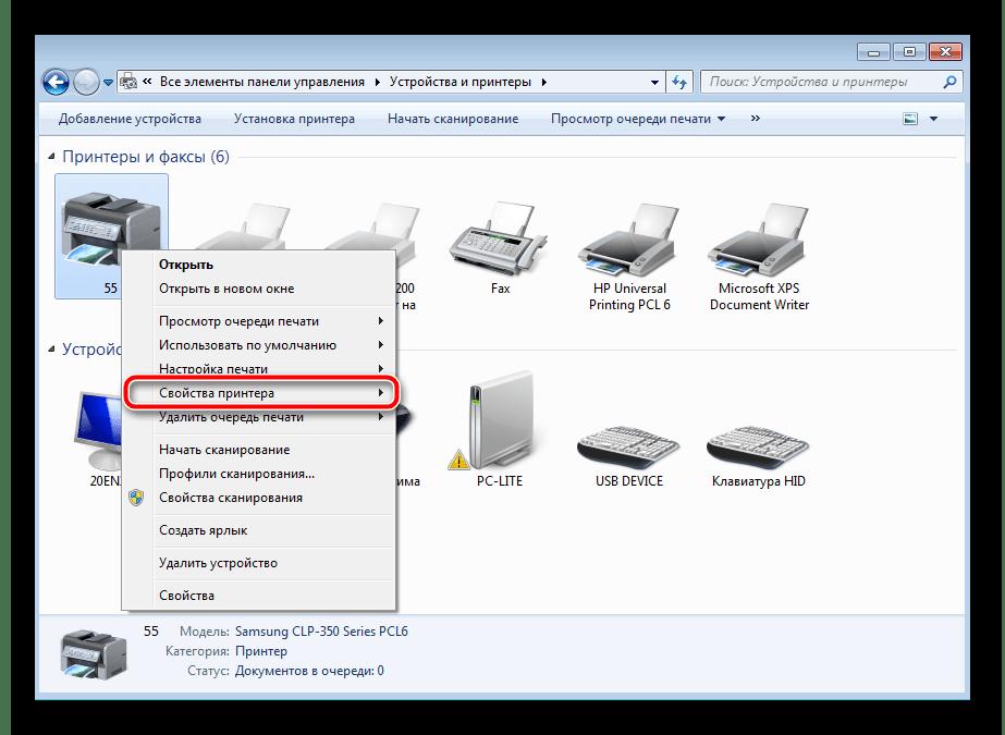 Свойства принтера в Windows 7