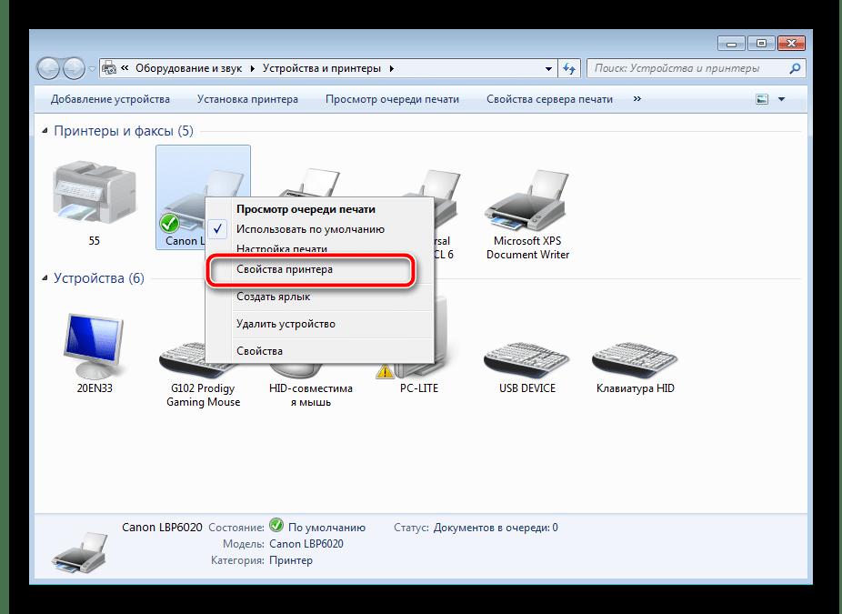 Свойства принтера в операционной системе Windows 7