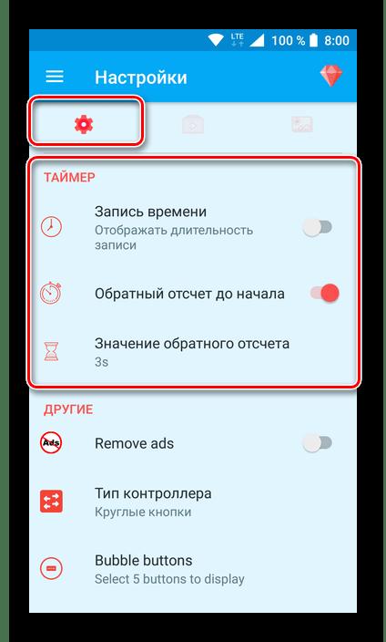 Таймер и отображение времени в настройках приложения AZ Screen Recorder для Android