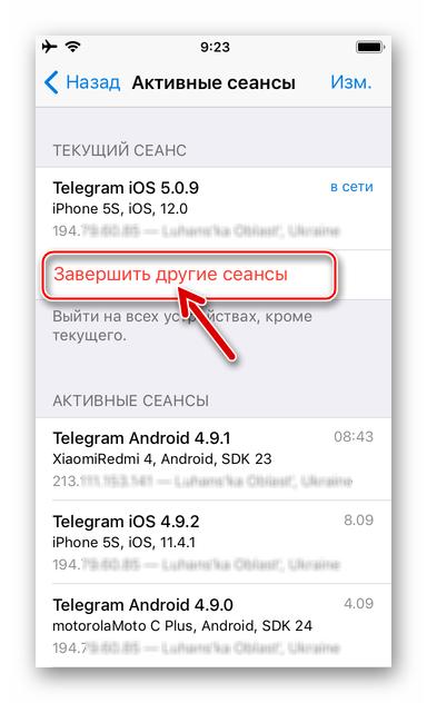 Telegram для iPhone Выход из мессенджера на всех устройствах кроме текущего