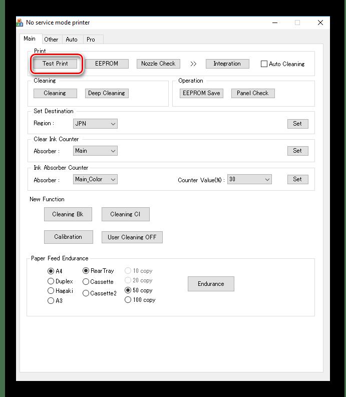 Тестовая печать в программе Service Tool