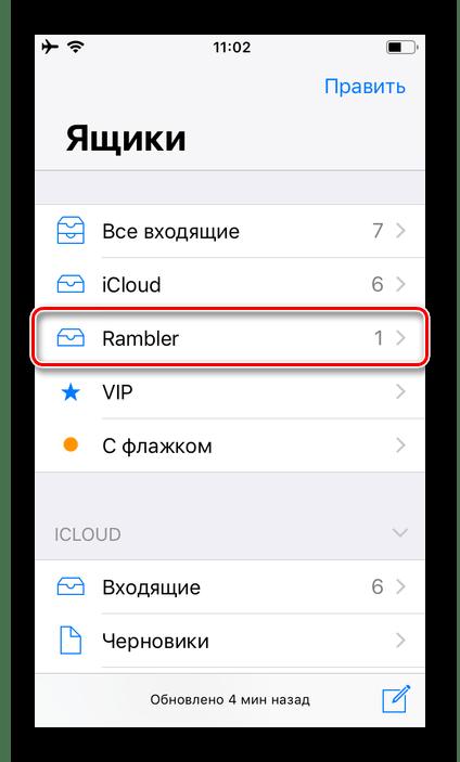 Убедиться а наличии почтового ящика Рамблер Почты на iPhone