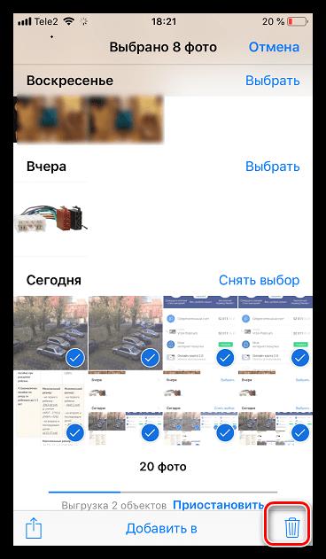 Удаление фото на iPhone