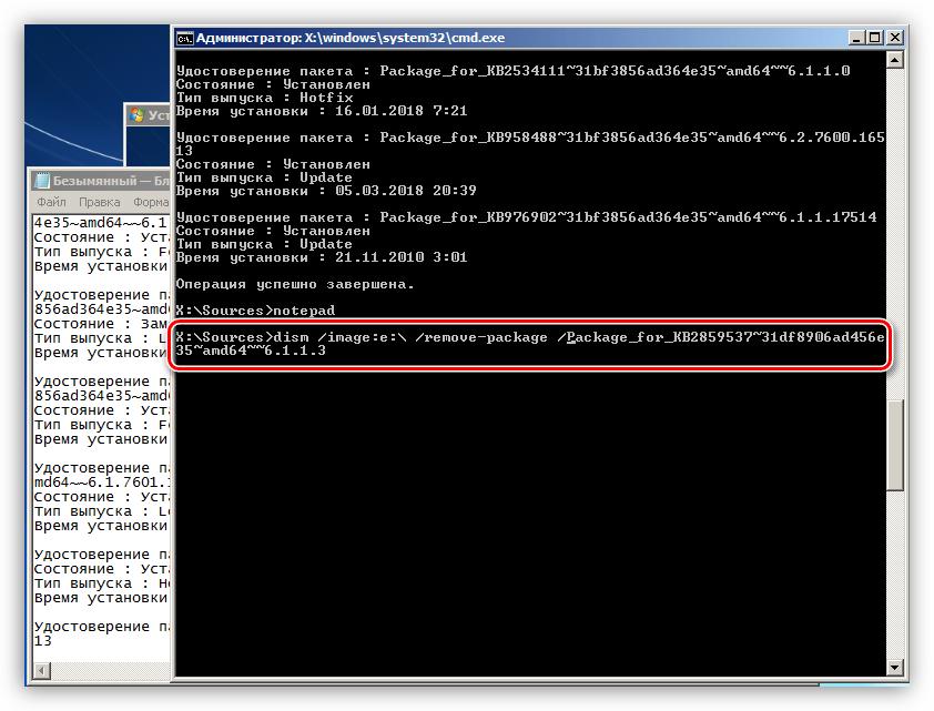 Удаление пакета обновления из Командной строки в программе установки Windows 7