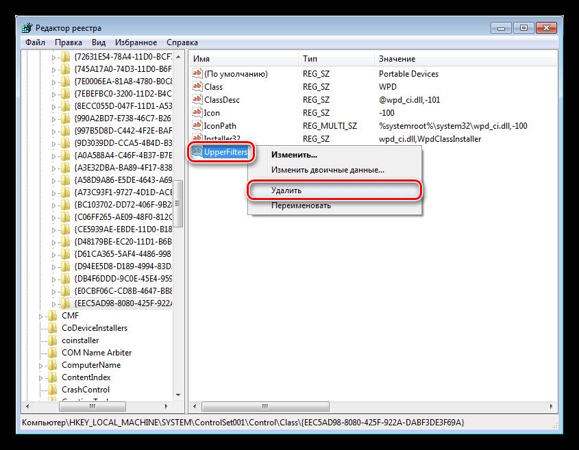 Удаление параметра UpperFilters из системного реестра Windows 7