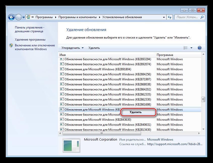 Удаление системного обновления в Windows 7