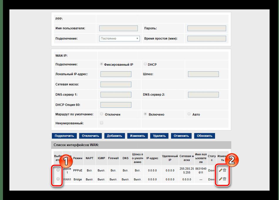 Удалить созданные профили проводного соединения роутера Ростелеком