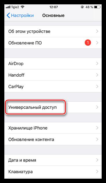 Универсальный доступ на iPhone