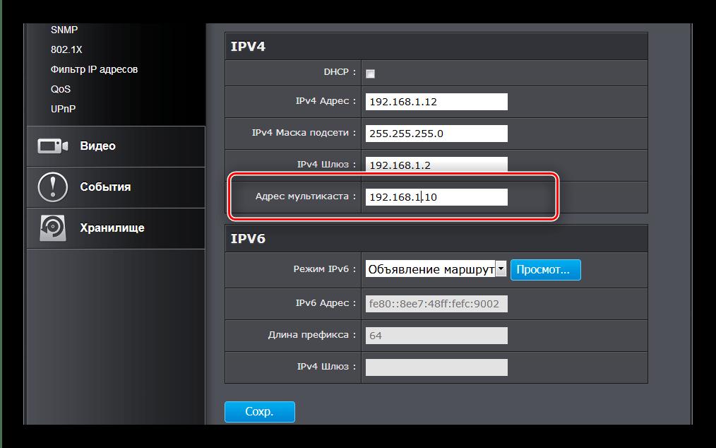 Установить DNS-сервер для настройки IP-камеры для подключения к роутеру