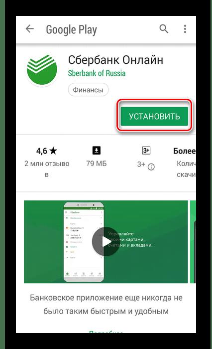 Установить Сбербанк Онлайн на смартфоне