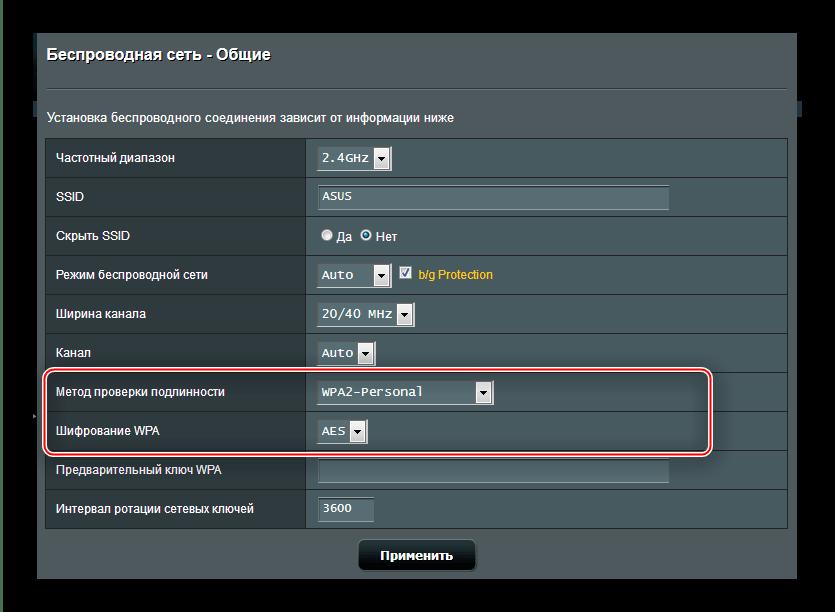 Установить метод проверки подлинности и шифрование для настройки Wi-Fi в роутере ASUS RT-N11P