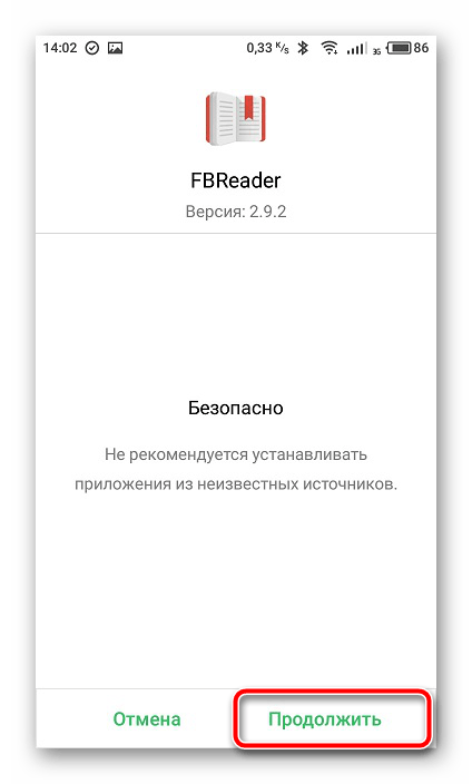 Установить переданный файл на Android