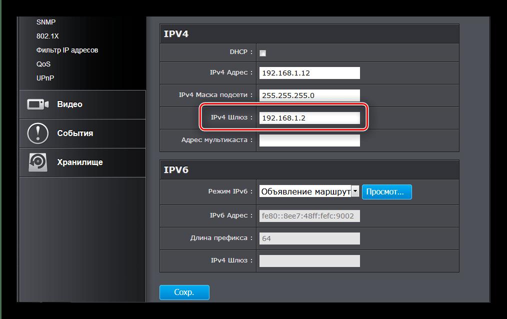 Установить шлюз для настройки IP-камеры для подключения к роутеру