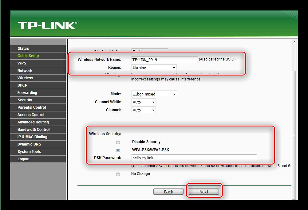 Установка беспроводной сети во время быстрой настройки роутера tp-link tl-wr741nd
