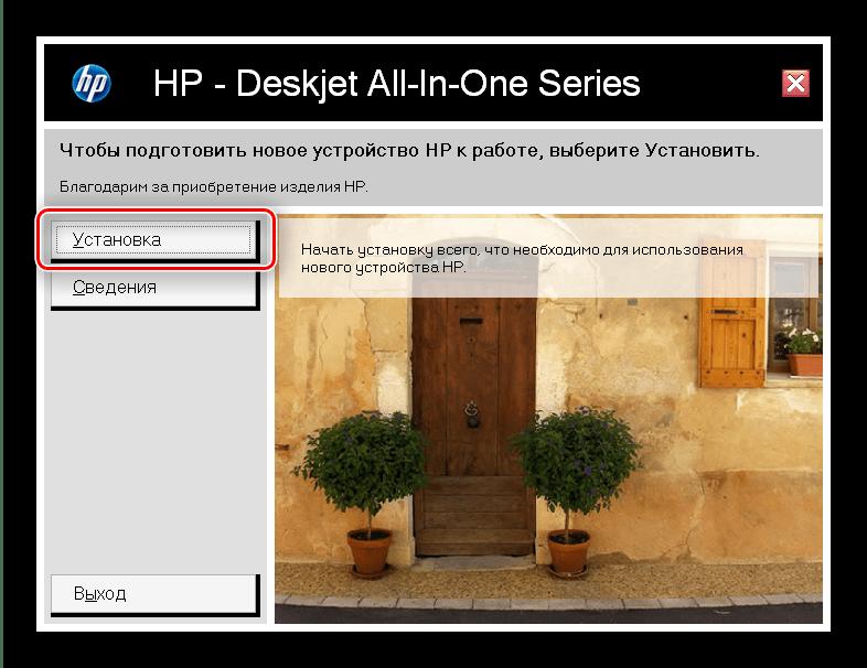 Установка драйвера к HP DeskJet F4180, скачанного со страницы устройства